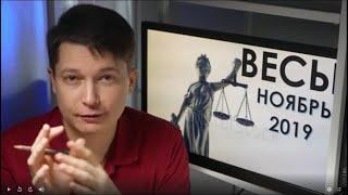 ВЕСЫ ноябрь - Большой Куш. Гороскоп Весы на месяц  ноябрь  2019 Павел Чудинов