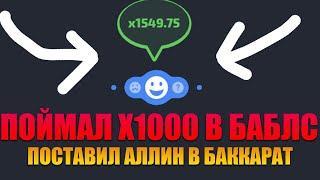 ВЫДАЛ X1000 И ПОСТАВИЛ АЛЛИН В PLAY2X
