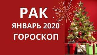 Рак - гороскоп на январь 2020 года