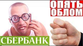 ✅ ТУПОГОЛОВЫЙ РАЗВОДИЛА ОПЯТЬ ОБЛОМАЛСЯ мошенники сбербанк звонят
