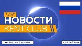 #KENT_CLUB| Выпуск новостей| 05.10.20