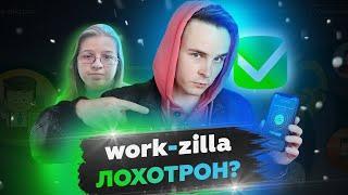 Work-ziila ЛОХОТРОН | ОБЗОР НА БИРЖУ ФРИЛАНСА ВОРКЗИЛЛА
