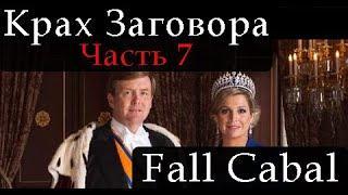 The Fall of the Cabal (Russian)   Крах Тайного Заговора (на русском). Часть 7