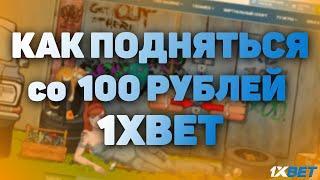 КАК ПОДНЯТЬСЯ СО 100 РУБЛЕЙ НА 1XBET