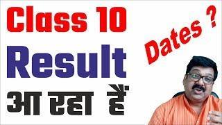 CBSE Class 10 Result 2019 aa raha hain, Class 10 result 2019, Class 10 CBSE Result 2019,