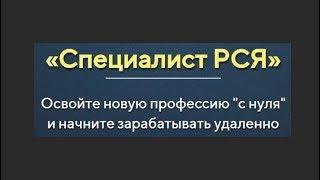 Честный Обзор Марины Марченко на курс Специалист РСЯ Заработок в интернет от 3000 рублей в День