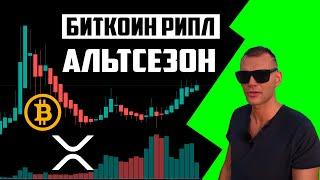 Биткоин Рипл Сезон Альткоинов? Криптовалюта прогноз!