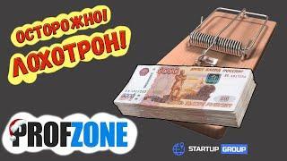 Лохотрон - ProfZone aka Startup Group! Очередной развод на деньги!
