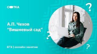"А.П. Чехов ""Вишневый сад"" | ЕГЭ ЛИТЕРАТУРА 2020 | Онлайн-школа СОТКА"
