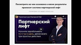 Пошаговое видео руководство Курс партнерский лифт Система по заработку на партнерских программах