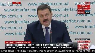 Новые скандальные факты коррупции Порошенко | Пресс-конференция Андрея Деркача