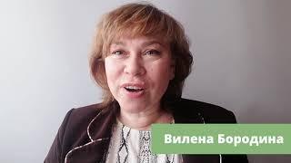 Отзыв о клубе МАДАМ ШИК  Вилена Бородина