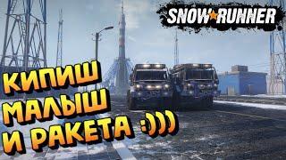 SnowRunner - КИПИШ, МАЛЫШ и ЗЛОЙ АМУР :)))