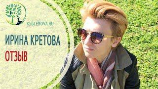 Видео отзыв Ирины Кретовой о работе Ксении Глебовой