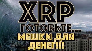 РИППЛ XRP: Его хотели утопить, но он обгонит Кардано, Биткоин, и Эфир! Новости за неделю Ripple РИПЛ