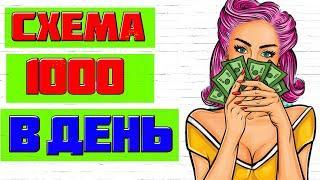 ГОТОВАЯ СХЕМА ЗАРАБОТКА ОТ 1000 РУБЛЕЙ В ДЕНЬ В ИНТЕРНЕТЕ