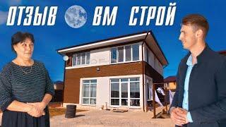 ОТЗЫВ О ВМ СТРОЙ / ОБЗОР ДОМА 155 кв.м.