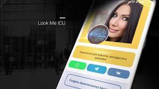 LookMe ICU уникальный инструмент для бизнеса