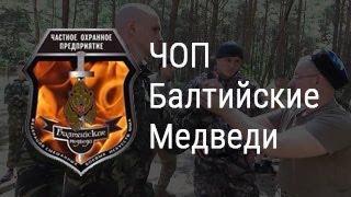 ЧОП «Балтийские Медведи» - Калининград / Промо