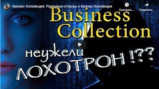Лохотрон или нет информация о Бизнес коллекции. Решайте сами после просмотра этого видео ролика.