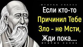 Мудрые Цитаты Древнекитайского Мыслителя и Стратега Лао Цзы  Цитаты со смыслом