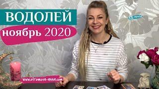 ВОДОЛЕЙ 18 -23 ноябрь 2020: таро расклад (гороскоп) на четвертую неделю НОЯБРЯ от Анны Ефремовой