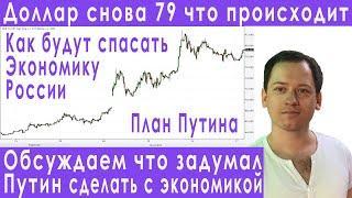 Обвал рубля налог на вклады обращение Путина прогноз курса доллара евро рубля на апрель 2020