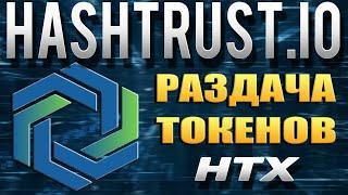ETHERSCAN IO Ежедневная раздача токенов HTX