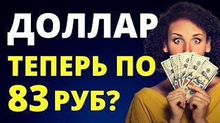 Обвал рубля! Прогноз доллара. Курс доллара. Купить доллар. продать доллар прогноз рубля девальвация