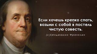 Мудрые слова Бенджамина Франклина. Цитаты, афоризмы и мудрые слова.