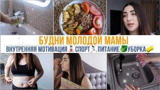 День Молодой Мамы / Мотивация на уборку / Спорт и питание / О ЛИЧНОМ / Где найти Мотивацию