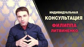 Индивидуальная консультация Филиппа Литвиненко