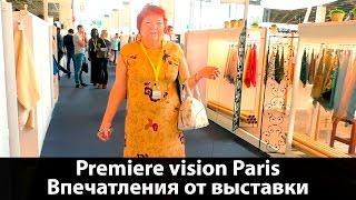 Premiere vision Paris Некоторые впечатления от выставки