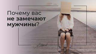 Почему вас не замечают мужчины? Психология отношений. Психолог Александр Шахов. Привлекательность