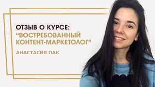 """Настя Пак отзыв о курсе """"Востребованный контент-маркетолог"""" Ольги Жгенти"""
