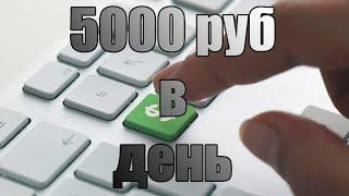 Заработок от 5000 рублей в день. Как заработать 5000 рублей новичку.