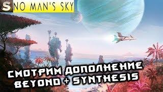 No Man's Sky - DLC Synthesis! Смотрим обнову!