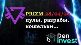 Призм обзор отзывы новости Prizm 28.04.20
