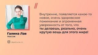 Отзыв о БИЗНЕС ПРАКТИКЕ | Авторская программа Александры Гуреевой ✅ Галина Лав