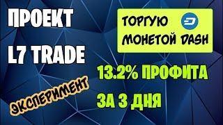 L7 TRADE. Торговля монетой DASH. 13.2% профита за 3 дня. Заработок на разнице курса