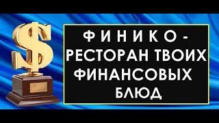 ФИНИКО - РЕСТОРАН ТВОИХ ФИНАНСОВЫХ БЛЮД/FINIKO