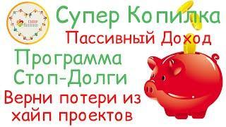 Супер Копилка компенсирует деньги, потерянные в хайпах | Программа Стоп Долги от Супер Копилки