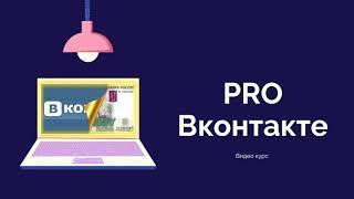 PRO Вконтакте! Как зарабатывать от 1000 рублей в день проводя время в социальной сети Вк!