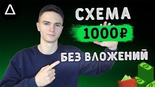 Как ЗАРАБОТАТЬ 1000 Рублей? | Как Заработать в ИНТЕРНЕТЕ Без Вложений? | Заработок Без Вложений