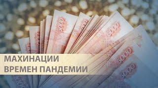 Новые схемы мошенничества в России