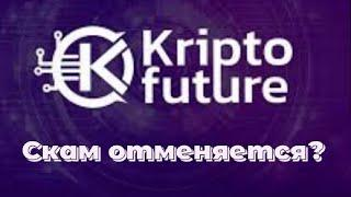 Kripto Future - скам❓Или ложная тревога❓Вывод средств из Kripto Future