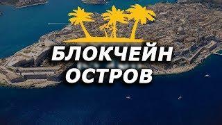 Удивительный остров, где живёт криптовалюта! Блокчейн остров мечта или реальность?