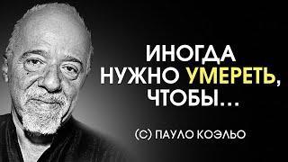 Пауло Коэльо — слова, которые вдохновят вас на перемены! Вдохновляющие цитаты.