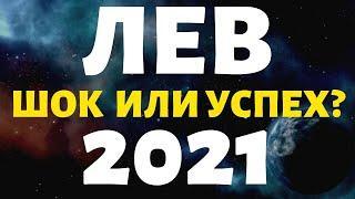 ЛЕВ ПРОГНОЗ НА 2021 ГОД НА 12 СФЕР ЖИЗНИ гороскоп на год таро