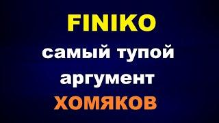 Finiko (Финико) - самый тупой аргумент хомяков
